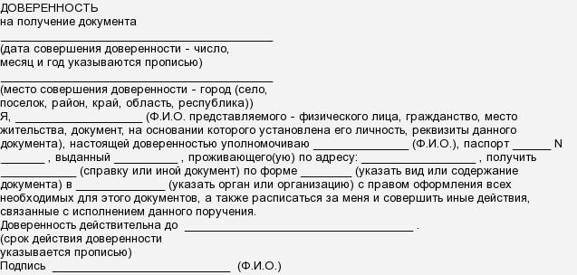 При этом нотариус должен проверить, содержится ли в ней указание на право передоверия.