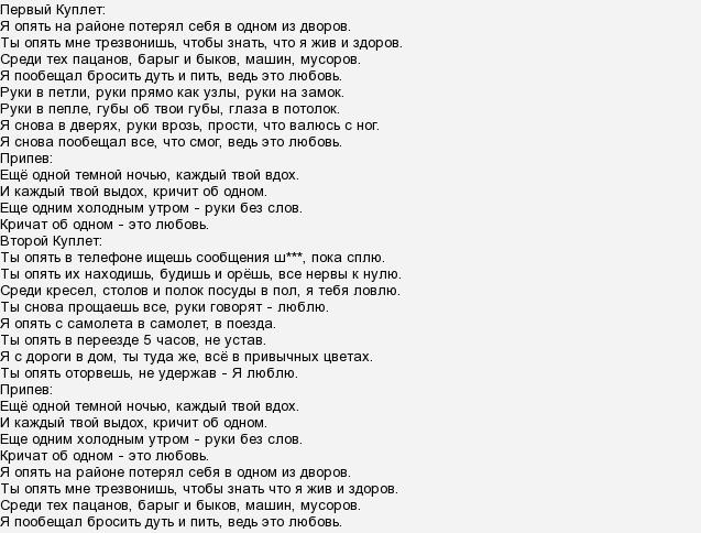 ТЕКСТ ПЕСНИ СКРИПТОНИТ ЛАМБАДА СКАЧАТЬ БЕСПЛАТНО