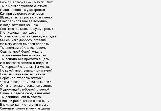 Борис пастернак стих 16 строк