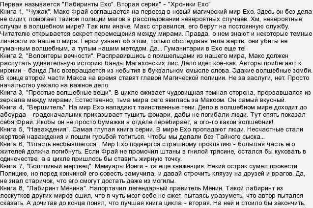 МАКС ФРАЙ КНИГИ ПО ПОРЯДКУ СКАЧАТЬ БЕСПЛАТНО