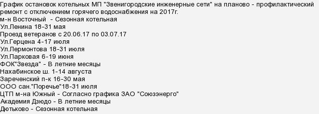 Барнаул когда отключат горячую воду 2018 год