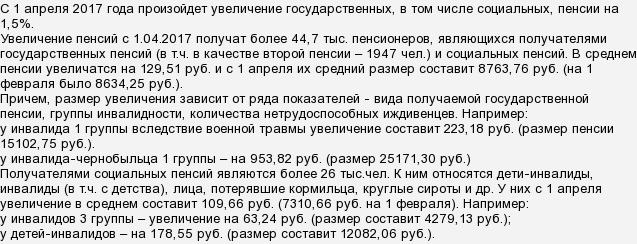 В среднем это рублей в месяц прибавки (12 в год).