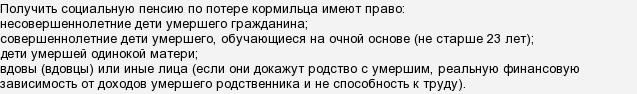 Категории пенсионеров в россии