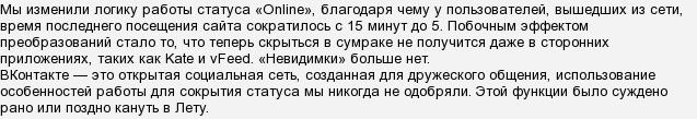 Сторонние клиенты ВКонтакте с режимом «Невидимка» для iOS