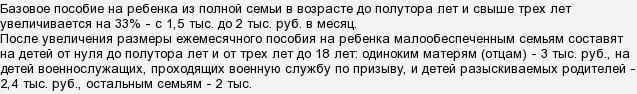 Ведь Размер пособия малообеспеченным семьям в 2017 году в москве потоки