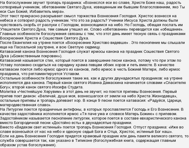 Текст задостойники двунадесятых праздников