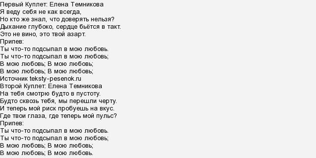 скачять песни темнековой всё это русский родить после