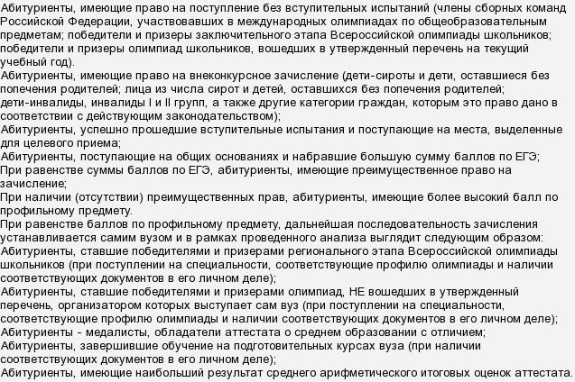тогу перево и переводоведение список зачисленных 2016