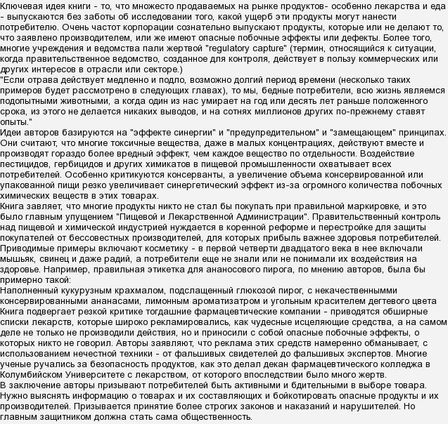 Сто Миллионов Морских Свинок скачать на русском