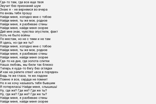ПЕСНЯ НАЙДИ МЕНЯ ГУЗЕЛЬ ХАСАНОВА СКАЧАТЬ БЕСПЛАТНО