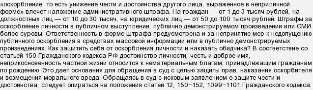 сначала наказание за клевету молдове это