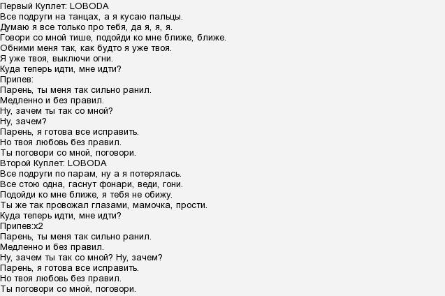 Светлана Лобода Случайная  скачать бесплатно песню в mp3