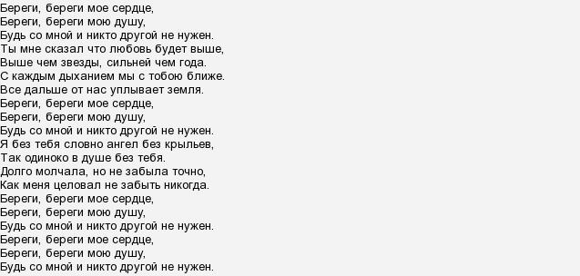 Песня сердце мое я люблю твое