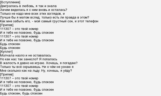 Все тексты песен(слова) группы Серебро (Serebro). : Молчала назло и...