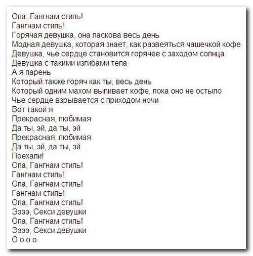 опа гангам стайл на русском текст номинальный