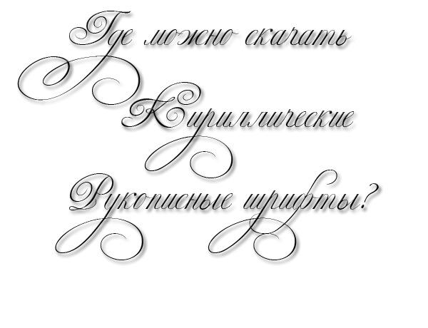 Скачать Рукописный Русский Шрифт Сборник