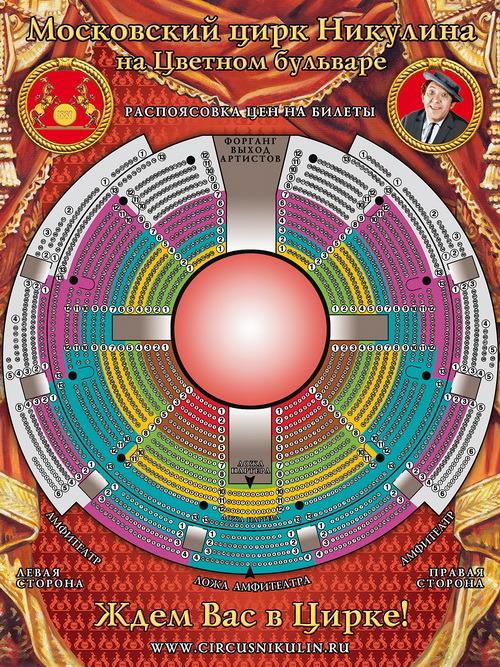 запорожский цирк схема зала