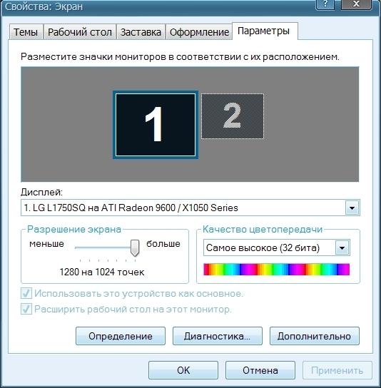 Как сделать рабочий стол на весь экран монитора